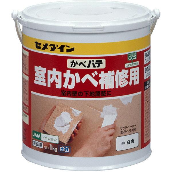 セメダイン かべパテ 白 1kg HC-158 室内かべ補修用