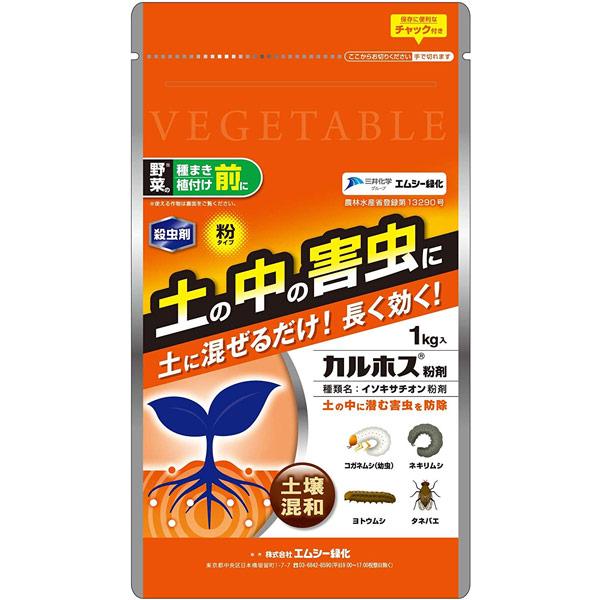 エムシー緑化 発売モデル カルホス粉剤 格安店 1kg 殺虫剤