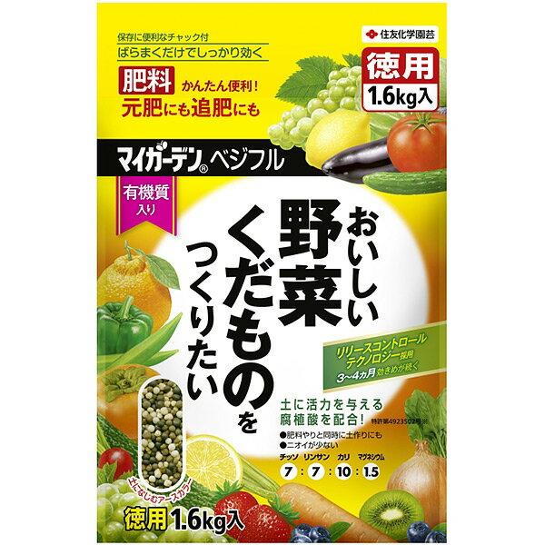 住友化学園芸 マイガーデン ベジフル 1.6kg