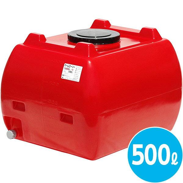 【直送】【代引・日時指定不可】スイコー ホームローリータンク 500L 赤 500R-BL 北海道への配送不可