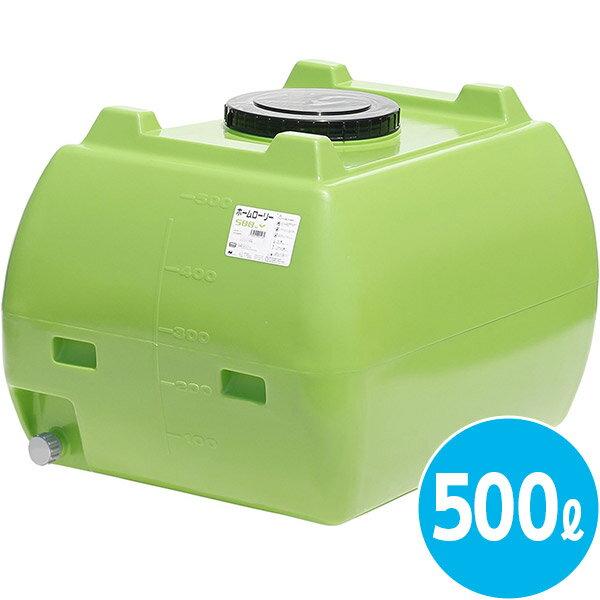 【直送】【代引・日時指定不可】スイコー ホームローリータンク 500L 緑 500G-BL【北海道・沖縄・離島配送不可】