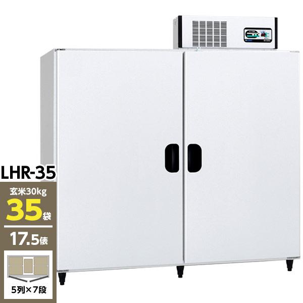 【直送】【代引・日時指定不可】アルインコ ALINCO 玄米専用保冷庫 35袋用 LHR35【北海道・沖縄・離島配送不可】