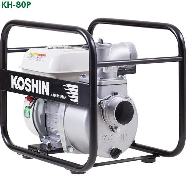工進 ハイデルスポンプ KH-80P 清水用 KOSHIN/農機具の洗浄/畑の散水/4サイクルエンジン