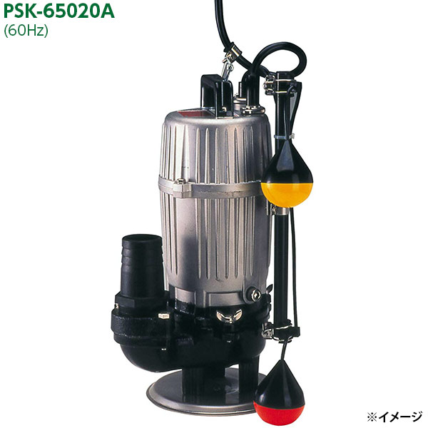 工進 水中ポンプ ポンスター 汚物用 三相200V PSK-65020A 西日本専用:60Hz