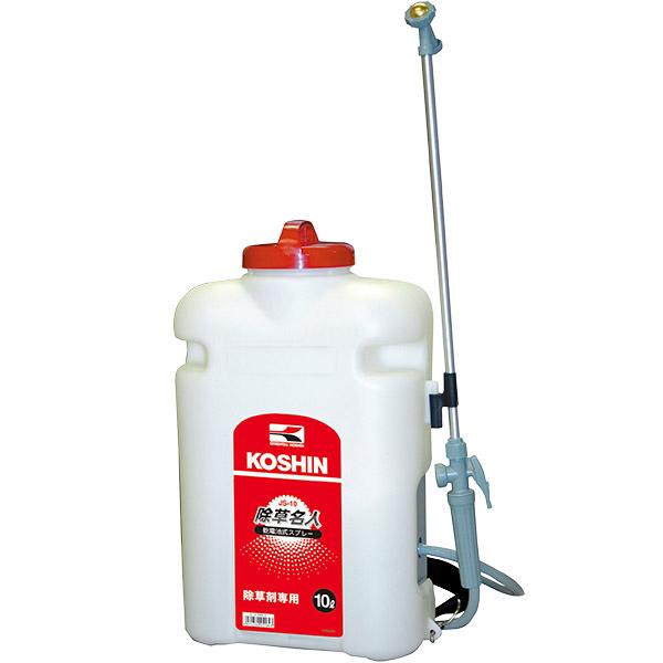 工進 電池式噴霧器 除草名人 JS-10 除草剤/散布