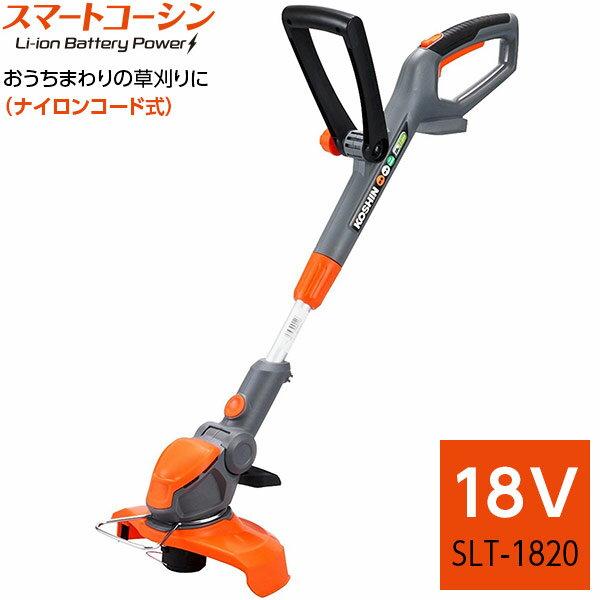 【即日出荷】工進 KOSHIN バッテリー式刈払機 草刈機 コードレス トリマー SLT-1820