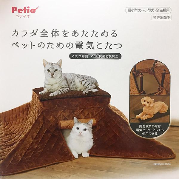 犬猫用こたつ 【即日出荷】ペティオ Petio 犬猫用ヒーター ペットのための電気こたつ