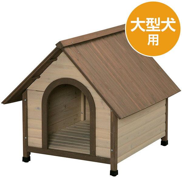 【直送】【代引・日時指定不可】アイリスオーヤマ ウッディ犬舎 ドッグハウス WDK-900 大型犬用【沖縄・離島配送不可】