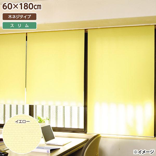 【直送】【代引・日時指定不可】スリムロールスクリーン 木ネジタイプ 60×180cm イエロー L2124【沖縄・離島配送不可】