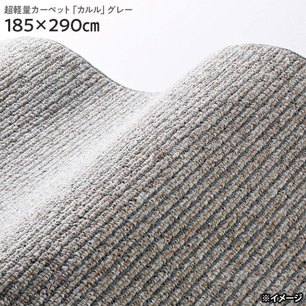スミノエ 超軽量カーペット カルル ラグ 185×290cm グレー