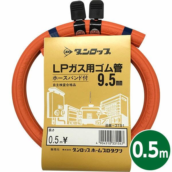 耐ガス性に優れ ひび割れしにくい 即日出荷 ダンロップ LPガス用ホース 再再販 ハイクオリティ 0.5m 内径呼称9.5mm バンド付