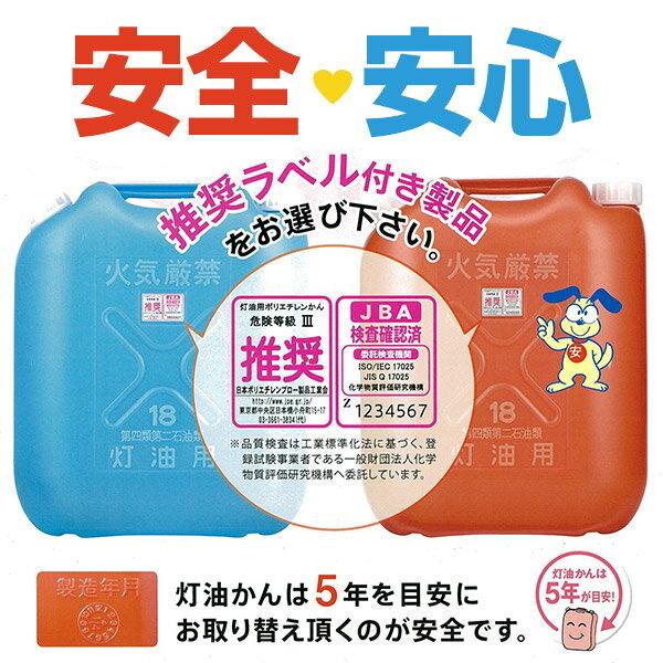 【即日出荷】岩谷マテリアル 灯油缶 10リットル ノズル無 赤 ポリタンク TK-W10L
