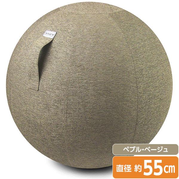 ハーフェレジャパン 55cm ペブル・ベージュ SBV002.55.CK12 ヴィーラブ バランスボール