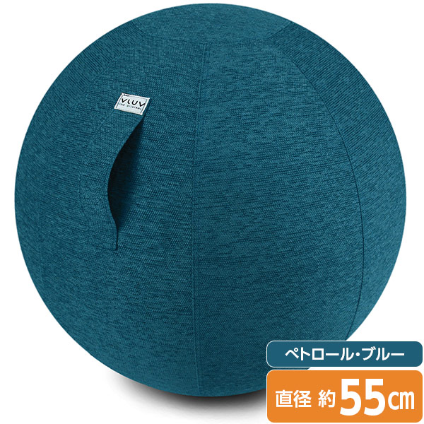 SBV002.55.CPE2 バランスボール 55cm ぺトロール・ブルー ハーフェレジャパン ヴィーラブ