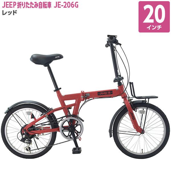 ジープ JEEP 20型 折畳み自転車 ジープ レッド JE-206G【沖縄・離島配送不可】