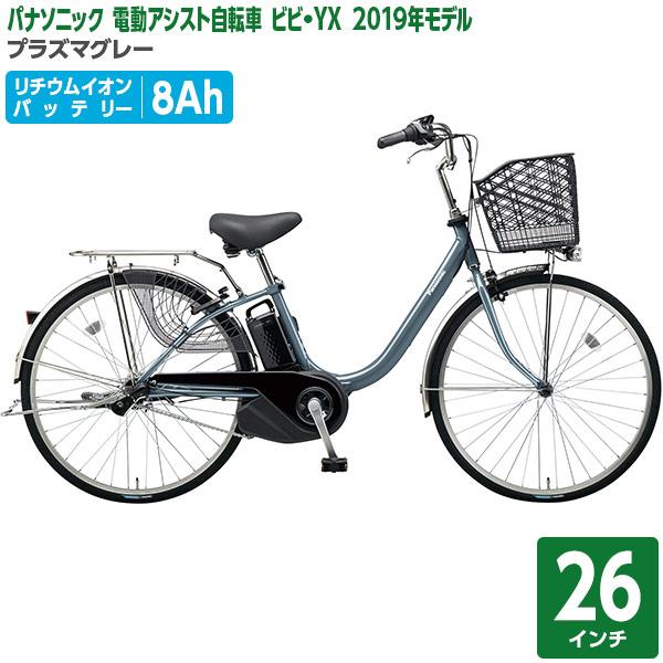 パナソニック Panasonic 電動アシスト自転車 ビビYX 26型 内装3段変速 BE-ELYX632N2 プラズマグレー【関東地方以外は別途送料・沖縄・離島配送不可】