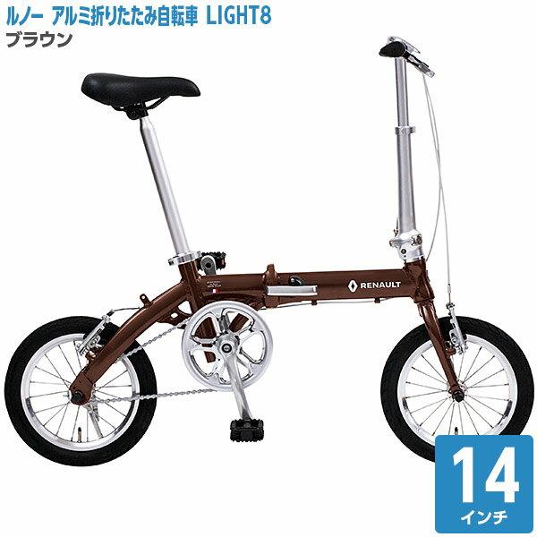 14型 ルノー アルミ折畳み自転車 ライト8 ブラウン 11263-13【沖縄・離島配送不可】