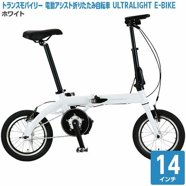 【即日出荷】トランスモバイリー 14型 折畳み電動アシスト自転車 ウルトラライトE-BIKE140 WT 92201-12 【沖縄・離島配送不可】