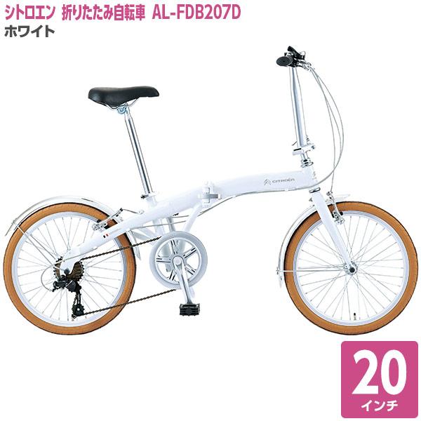 20型 シトロエン アルミ 折畳み自転車 207D WH 65209-12【沖縄・離島配送不可】