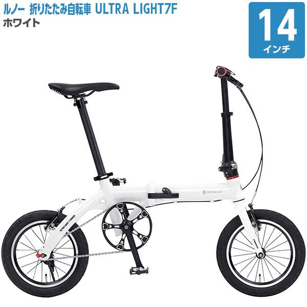 【即日出荷】ルノー 14型 アルミ 折畳み自転車 ウルトラライト7エフ ホワイト 11295-12【沖縄・離島配送不可】