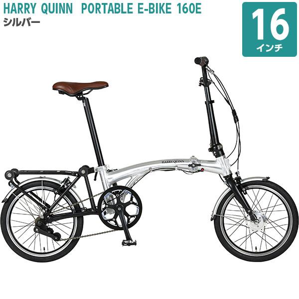 ジック HARRY QUINN ハリークイン 16型 ポータブル Eバイク シルバー 折畳み電動アシスト自転車 88210-0999【沖縄・離島配送不可】