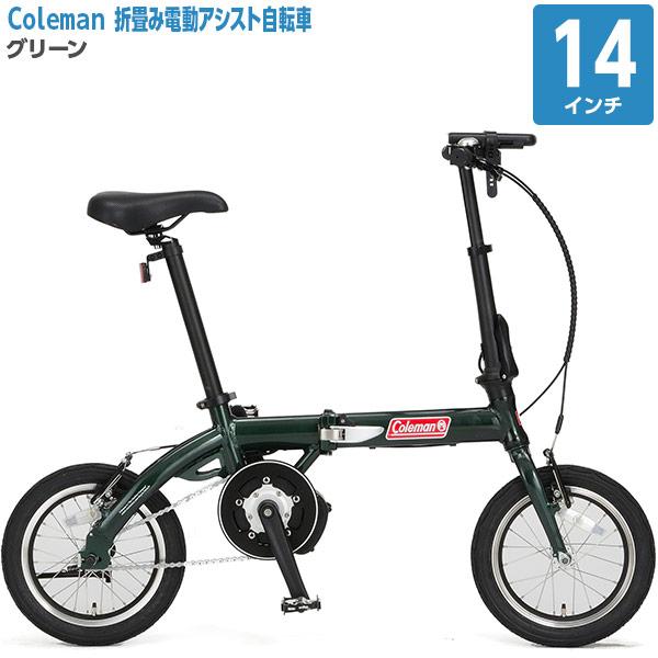 【即日出荷】サギサカ コールマン Coleman 折畳み電動アシスト自転車 14型 グリーン 3318【沖縄・離島配送不可】