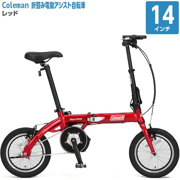 【即日出荷】サギサカ コールマン Coleman 折畳み電動アシスト自転車 14型 レッド 3319【沖縄・離島配送不可】