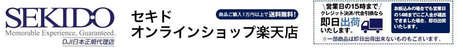 SEKIDO RC SELECT 楽天市場店:DJI製品を中心とした空撮用ドローンのSEKIDO楽天市場店です