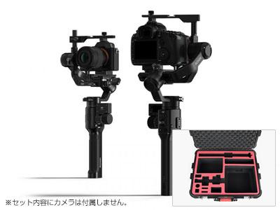 送料無料 DJI RONIN-S カメラスタビライザー + PGY RONIN-S用 ハードキャリングケース ※数量限定※