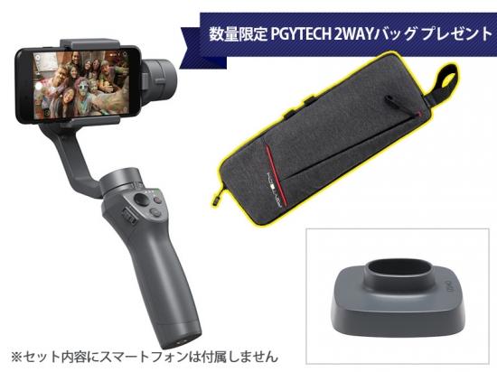 送料無料 2WAYバッグプレゼント DJI Osmo Mobile 2 カメラスタビライザー + ベース