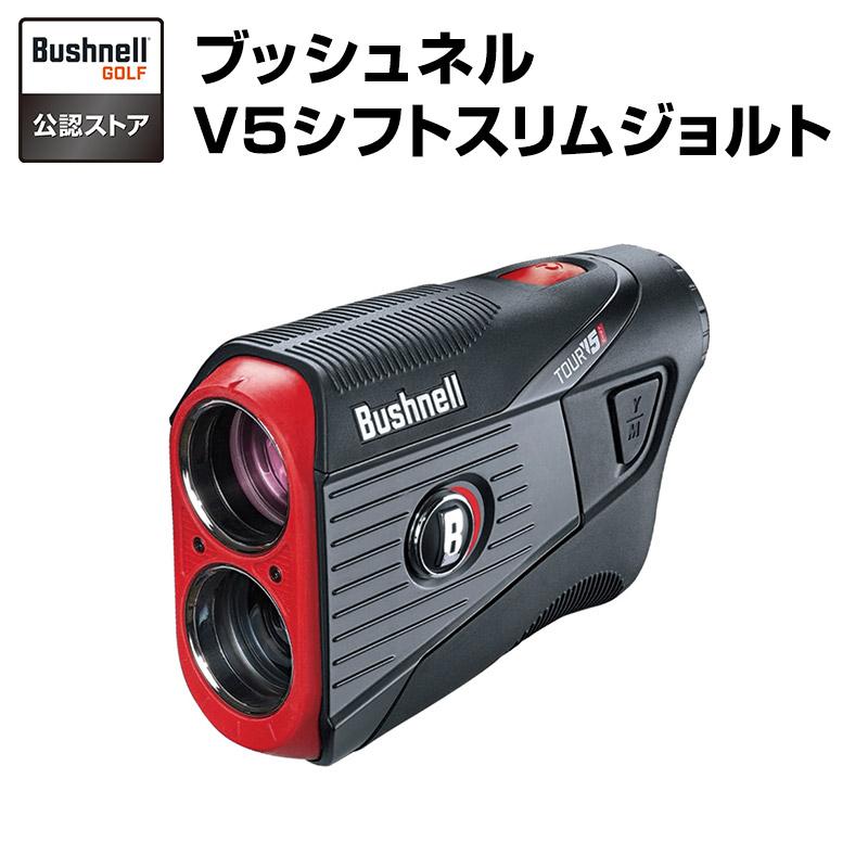 ダブルジョルトが教えてくれる勝利へのゴーサイン 公認ストア 日本正規品 ブッシュネル ギフト 気質アップ V5シフトスリムジョル ピンシーカー