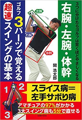 きれいなスイングは右腕 左腕 体幹を別々に覚えることで生まれる ■クリックポスト対応■関浩太郎レッスン書 右腕 体幹ゴルフ3パーツで覚える 日本正規代理店品 入手困難 スイングの基本 超速 主婦の友社