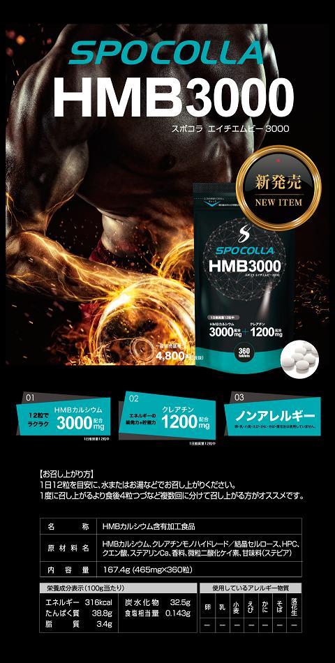 5袋セット【飛距離アップサプリメント】SPOCOLLA スポコラ HMB 3000  HMBカルシウム含有加工食品