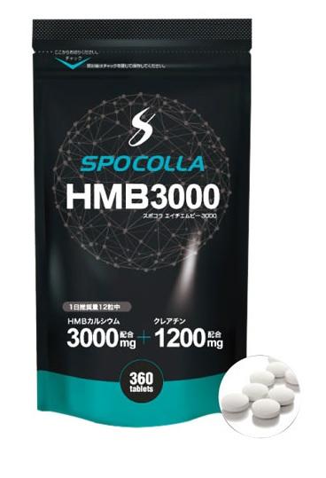Seasonal Wrap入荷 ネコポス対応 スポコラシリーズの新商品 筋肉にアプローチするHMBとクレアチン配合のスポコラHMB3000が新登場 飛距離アップサプリメント 最新 SPOCOLLA 3000 HMBカルシウム含有加工食品 HMB スポコラ