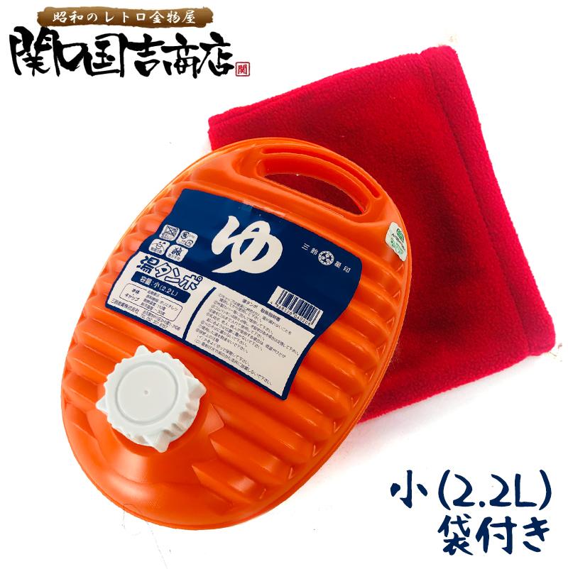 昭和のレトロな金物屋 関口国吉商店 昔ながらの ポリ湯たんぽ袋セット 小型 2.8L  湯タンポ袋付き【ポリ レトロ】※袋茶色です。