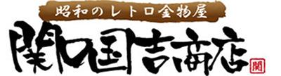 昭和のレトロ金物屋 関口国吉商店:長年愛され使われるレトロな金物を中心にラインナップを揃えています。