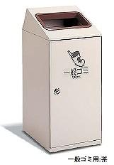 テラモト ニートSLF 細長タイプ 一般ゴミ用 茶 47.5L DS-186-410-6 【業務用 スチール 分別 屑入 くず入 クズイレ クズ入れ ゴミ箱 ごみ箱】