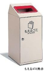 テラモト ニートSLF 細長タイプ もえるゴミ用 赤 47.5L DS-186-411-6 【業務用 スチール 分別 屑入 くず入 クズイレ クズ入れ ゴミ箱 ごみ箱】