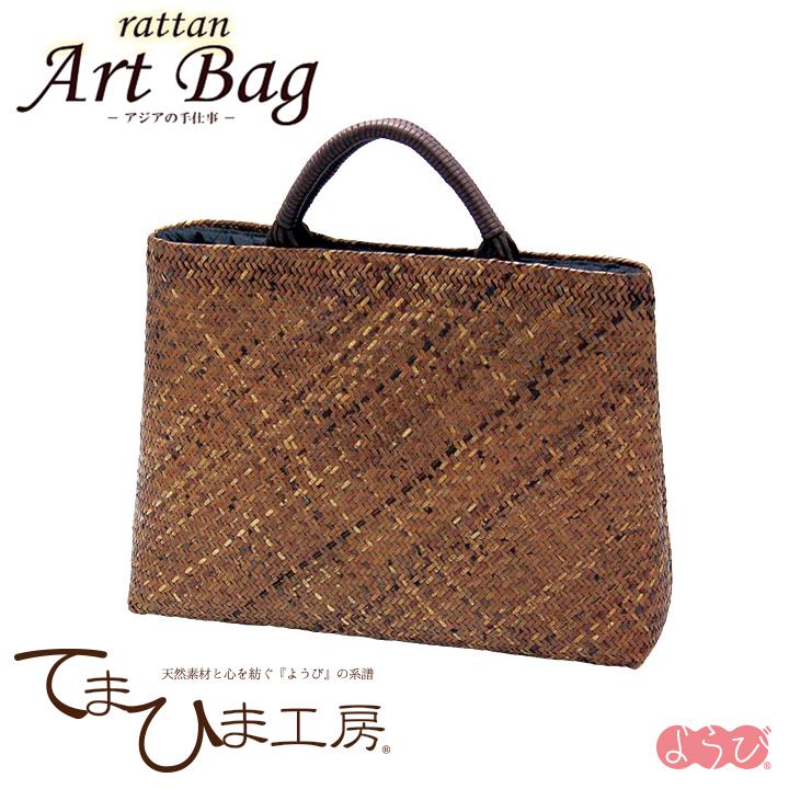 てまひま工房 rattan Art Bag 籐バッグ ブラウン《88406》ヤマコー ようび【籐 ラタン アジアン 籠 かご バッグ かばん トートバッグ 茶色 brown】