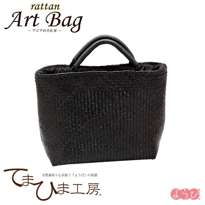 てまひま工房 rattan Art Bag 籐バッグ 舟形 ブラック《88410》ヤマコー ようび【籐 ラタン アジアン 籠 かご バッグ かばん トートバッグ 黒 black】