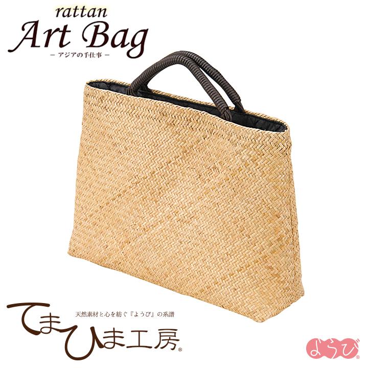 てまひま工房 rattan Art Bag 籐バッグ ベージュ L《89359》ヤマコー ようび【籐 ラタン アジアン 籠 かご バッグ かばん トートバッグ beige】