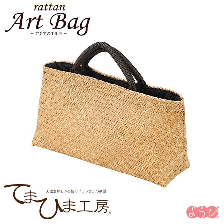 てまひま工房 rattan Art Bag 籐バッグ ベージュ S《89360》ヤマコー ようび【籐 ラタン アジアン 籠 かご バッグ かばん トートバッグ beige】