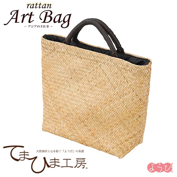 てまひま工房 rattan Art Bag 籐バッグ ベージュ《89361》ヤマコー ようび【籐 ラタン アジアン 籠 かご バッグ かばん トートバッグ beige】