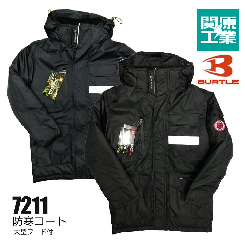 BURTLE バートル 7211 W.JACKET 防寒ジャケット(大型フード付)(ユニセックス) 防寒作業着 防寒着 防寒作業服 作業着 作業服 ブルゾン ジャケット