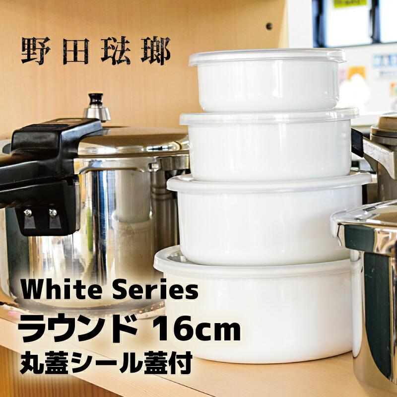 保存はもちろん 直火での調理もできます ギフト包装対応しております 送料無料 ラウンド 激安特価品 日本製 野田琺瑯 卓出 丸蓋シール蓋付 ホワイトシリーズ 16cm