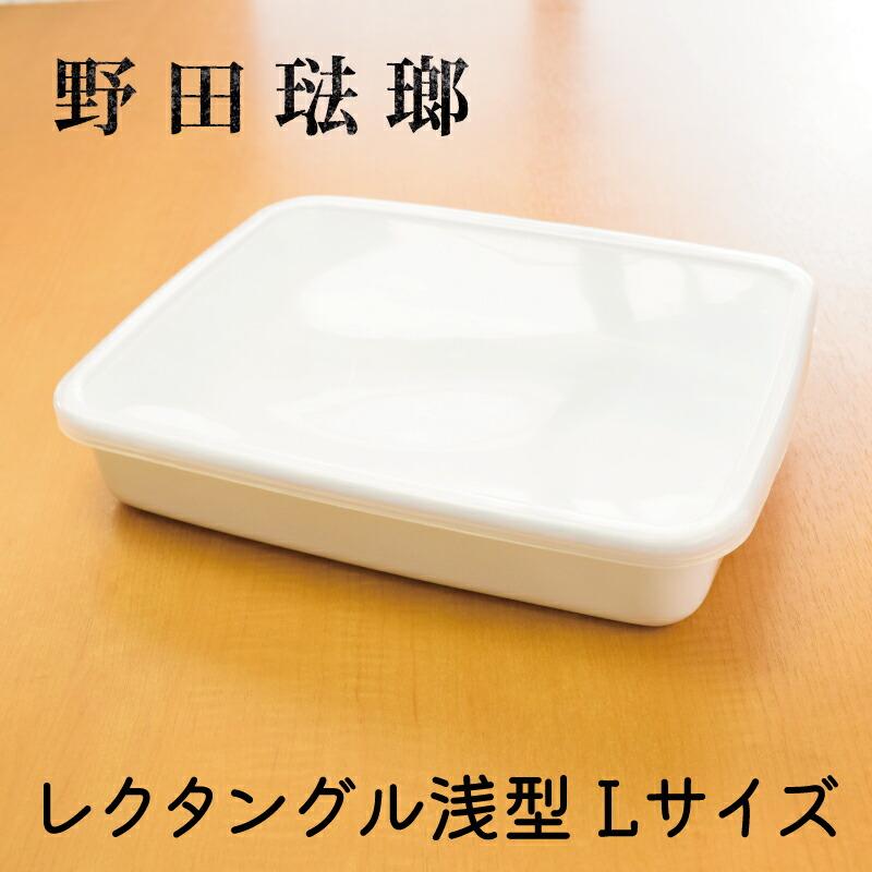 保存はもちろん 直火での調理もできます ギフト包装対応しております 送料無料 レクタングル浅型 日本製 国内即発送 低廉 シール蓋付 野田琺瑯 ホワイトシリーズ Lサイズ