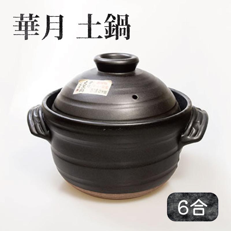 高級炊飯器にも負けない 火加減の調節なしでつやつやふっくらご飯 中蓋のおかげで美味しいご飯が炊けちゃいます 送料無料 大黒ごはん鍋 本格 6合 お得クーポン発行中 手造り 人気の製品 日本製 華月