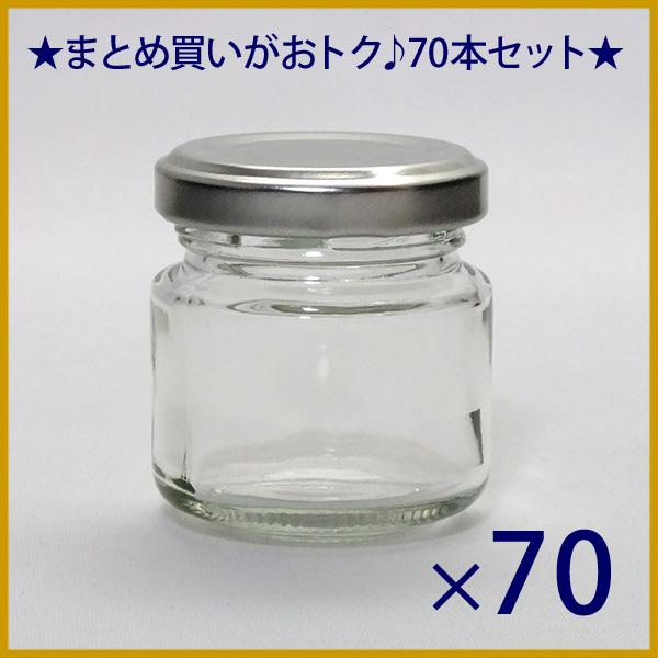 ガラス瓶 蓋付 ジャム瓶 ガラス保存容器 J50ST 48ml -70本セット- jam jar