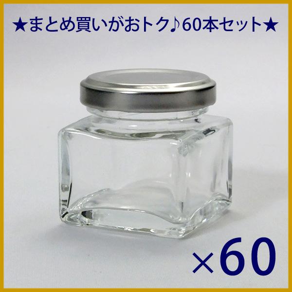 ガラス瓶 蓋付 ジャム瓶 ガラス保存容器 四角ツイストCAP WMM-35TC -60本セット- jam jar