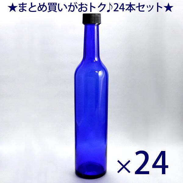 ブルーボトル 500ml(スリムワイン500 CBT)-24本セット- ガラス瓶 酒瓶 ワイン瓶  wine bottle